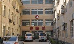 燕竹医院住院部